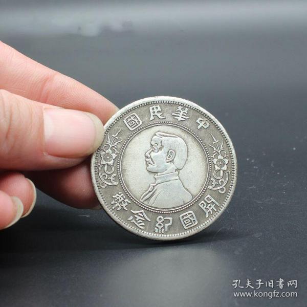中華民國開國紀念幣小頭銀元背雙旗銀元