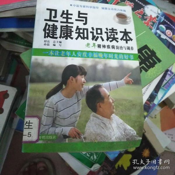 衛生與健康知識讀本