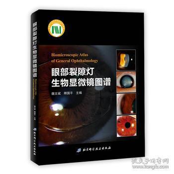 眼部裂隙燈生物顯微鏡圖譜