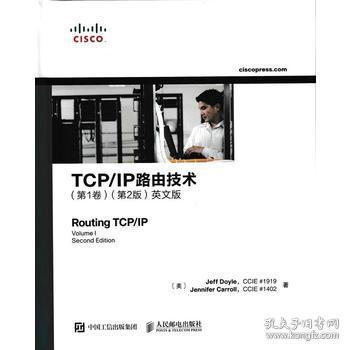 TCP/IP路由技術(第1卷)(第2版)英文版