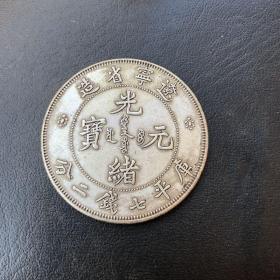 遼寧省造光緒元寶庫平七錢二分龍洋銀元