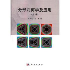 分形幾何學及應用(上冊)
