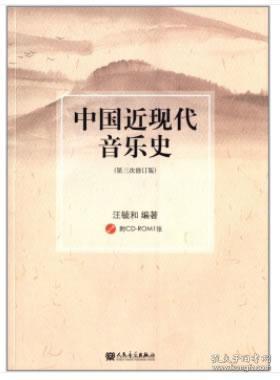 中國近現代音樂史