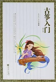 古箏入門-修訂版