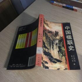 中國楹聯史