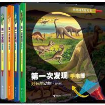 正版現貨 次發現手電筒好玩的動物(精裝新版,共4冊) 法國伽利瑪少兒出版社編 接力出版社 9787544858670