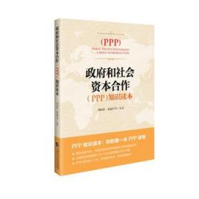 政府和社會資本合作(PPP)知識讀本