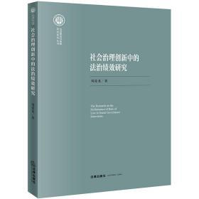 正版現貨 社會治理創新中的法治績效研究 劉愛龍 法律出版社 9787519730208