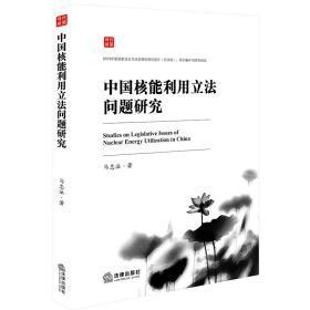 中國核能利用立法問題研究