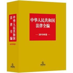 正版現貨 中華人民共和國法律全編(2019年版) 法律出版社法規中心 法律出版社 9787519730703
