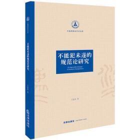 正版現貨 不能犯未遂的規范論研究 王復春 法律出版社 9787519720193