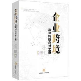 正版現貨 企業跨境法律糾紛應對之道 鄧智榮  法律出版社 9787519731786