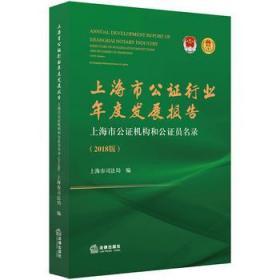 正版現貨 上海市公證行業年度發展報告:上海市公證機構和公證員名錄(2018) 上海市司法局 法律出版社 9787519729653