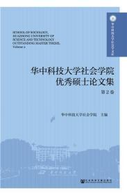 正版現貨 華中科技大學社會學院碩士論文集 第2卷 華中科技大學社會學院 社會科學文獻出版社 9787520138376