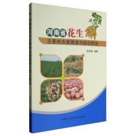 河南省花生主要病蟲害圖譜與綜合防治