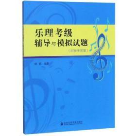 正版現貨 樂理考級輔導與模擬試題 韓莉 上海音樂學院出版社 9787556603633