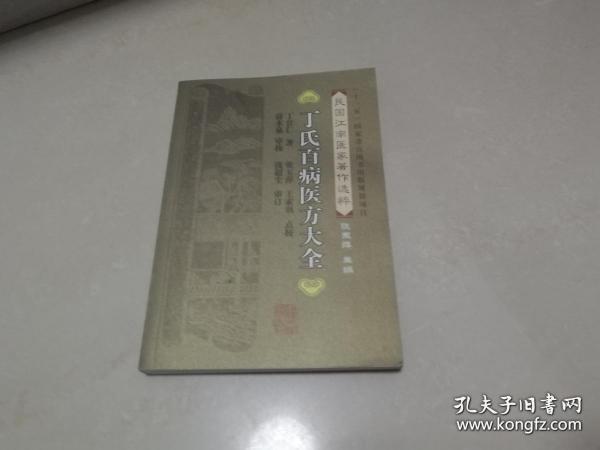 丁氏百病醫方大全