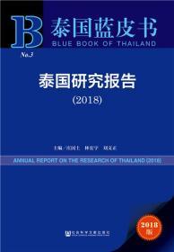正版現貨 泰國藍皮書:泰國研究報告(2018) 莊國土  林宏宇  劉文正 社會科學文獻出版社 9787520142366