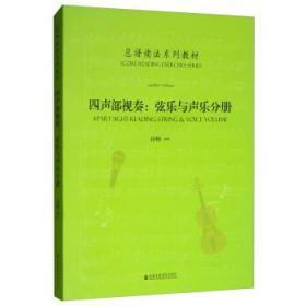 正版現貨 總譜讀法系列教材四聲部視奏:弦樂與聲樂分冊 孫暢 上海音樂學院出版社 9787556603619