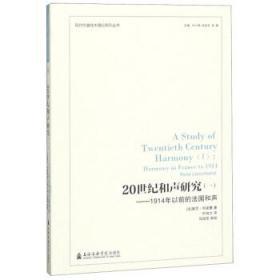 正版現貨 20世紀和聲研究(一):1914年以前的法國和聲/現代作曲技術理論系列叢書  萊尼列諾曼,葉小綱,徐孟東,洛秦,葉 上海