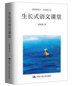 正版現貨 生長式語文課堂 賈桂強 中國人民大學出版社 9787300265957