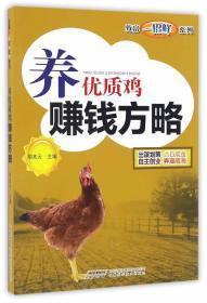 正版現貨 致富一招鮮——養優質雞賺錢方略 胡兆云 安徽科學技術出版社 9787533770525