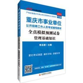重慶事業單位考試教材中公2019重慶市事業單位公開招聘工作人員考試輔導教材全真模擬預測試卷管理基礎知識