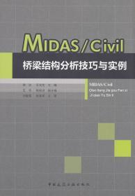 MIDAS\Civil橋梁結構分析技巧與實例