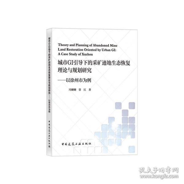城市GI引導下的采礦跡地生態恢復理論與規劃研究——以徐州市為例
