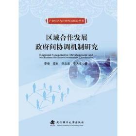 區域合作發展政府間協調機制研究