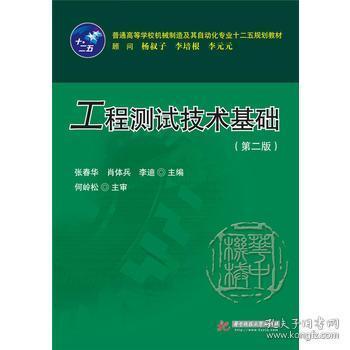 工程測試技術基礎(第二版)