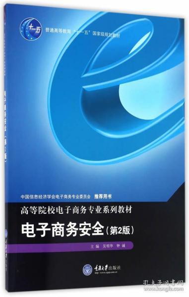 電子商務安全(第2版)