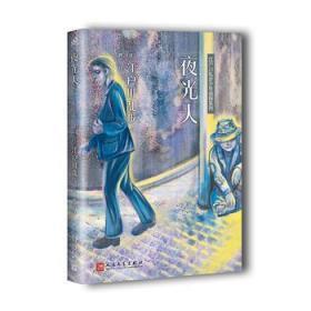 正版現貨 江戶川亂步少年偵探系列:夜光人 (日)江戶川亂步 人民文學出版社 9787020138302