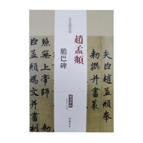 歷代名家碑帖經典:趙孟頫 膽巴碑
