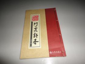 竹案詩香【簽贈本】