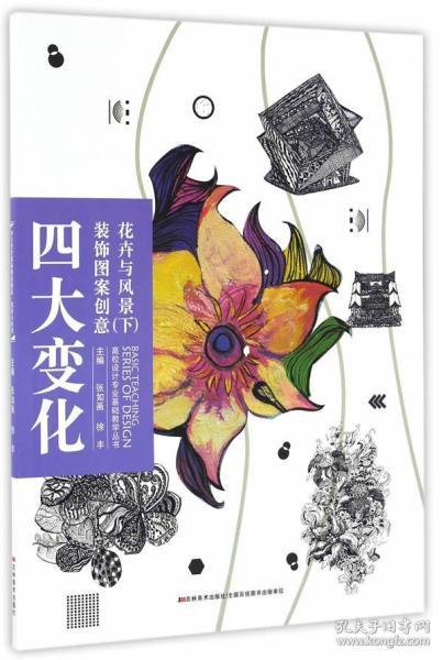 高校設計專業基礎教學叢書-四大變化裝飾圖案創意·花卉與風景 下