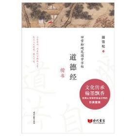 田雪松硬筆國學字帖:道德經(楷書)