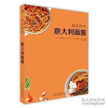 正版現貨 簡單 意大利面醬 [ 法 ]阿娜伊斯 沙博 北京美術攝影出版社 9787559201775