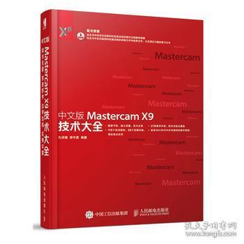 正版現貨 中文版Mastercam X9技術大全 孔祥臻 蔣守勇 人民郵電出版社 9787115497123