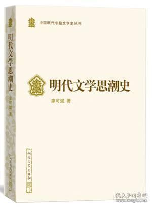 中國斷代專題文學史叢刊 明代文學思潮史