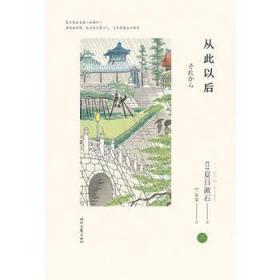 正版現貨 從此以后 夏目漱石 時代文藝出版社 9787538754483