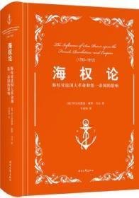 正版現貨 海權論:海權對法國大革命和帝國的影響 [美]阿爾弗雷德塞耶馬漢 時代文藝出版社 9787538758160
