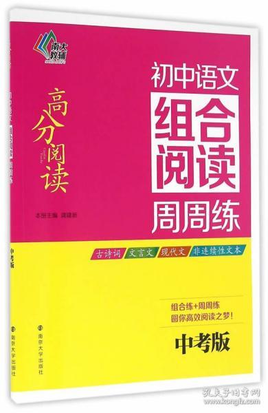 高分閱讀//初中語文組合閱讀周周練:中考版
