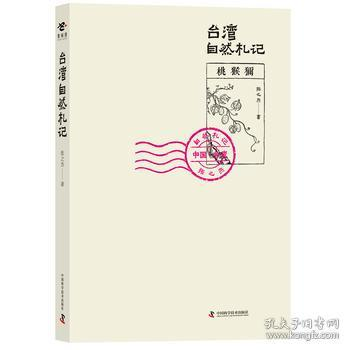 臺灣自然札記