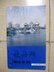 瘦西湖【江蘇旅游景點文庫】