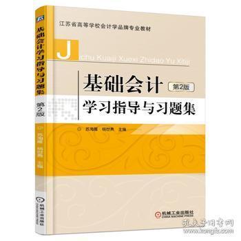 基礎會計學習指導與習題集(第2版)