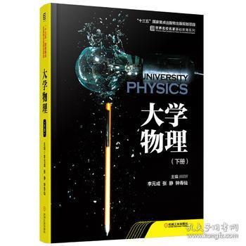 大學物理(下冊)