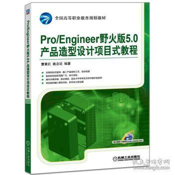 Pro/Engineer 野火版5.0產品造型設計項目式教程