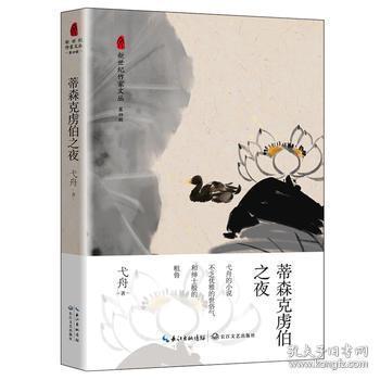 正版現貨 蒂森克虜伯之夜 弋舟 長江文藝出版社 9787570207299