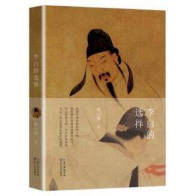 正版現貨 李白的選擇 陳占敏 長江文藝出版社 9787570206421
